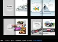 企业形象设计模板