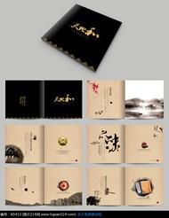 古典画册设计